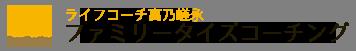 ファミリータイズコーチング|ライフコーチ髙乃嵯永たかの さえ